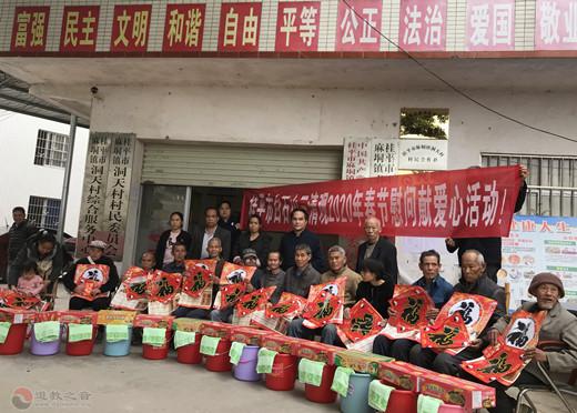 广西桂平市白石山三清观开展2020年春节慰问献爱心活动