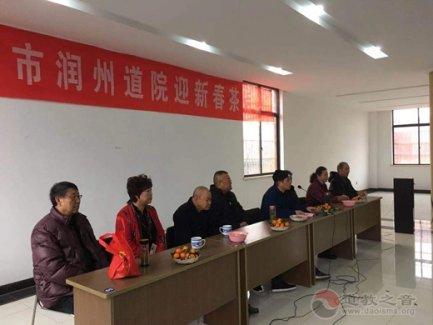 镇江市润州道院举行2020年迎新春茶话会