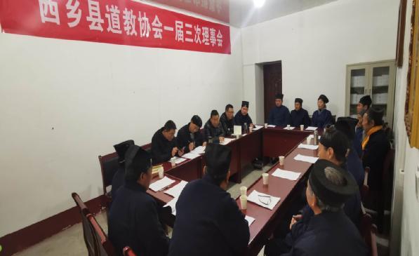 陕西省汉中市西乡县道协召开一届三次理事会议