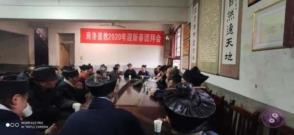 陕西省商洛市山阳县道协召开年终座谈会