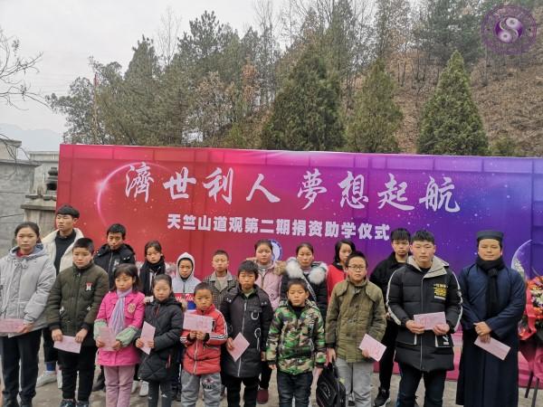 商洛市山阳县天竺山道观举行捐资助学活动