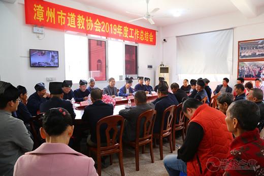 漳州市道教协会召开2019年度工作总结会