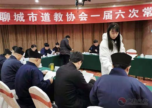 山东省聊城市道教协会开展年度述职和领导班子民主测评工作