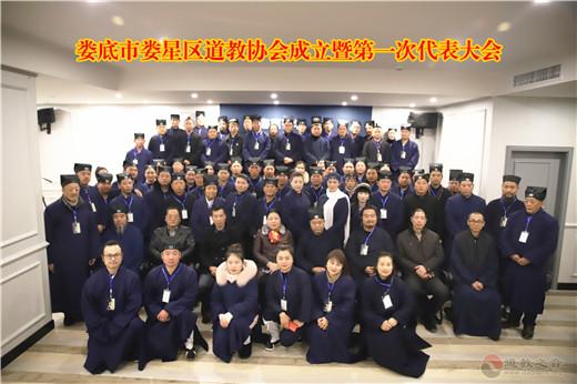 湖南省娄底市娄星区道教协会成立暨第一届代表会议召开