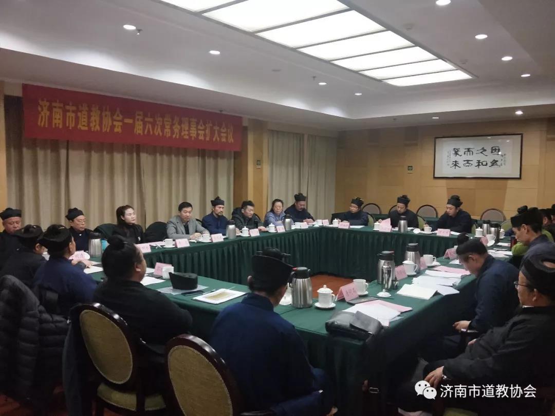 济南市道教协会召开一届六次常务理事(扩大)会议