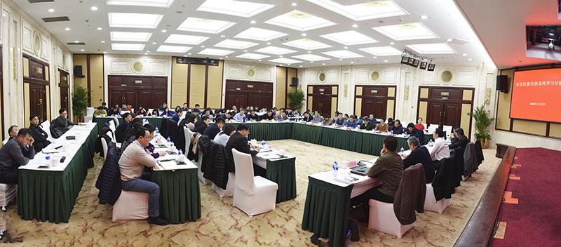 上海市民族宗教系统召开2020年度学习讨论会