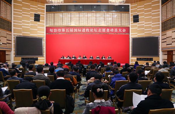 江苏省句容市开展第五届国际道教论坛志愿者动员部署工作