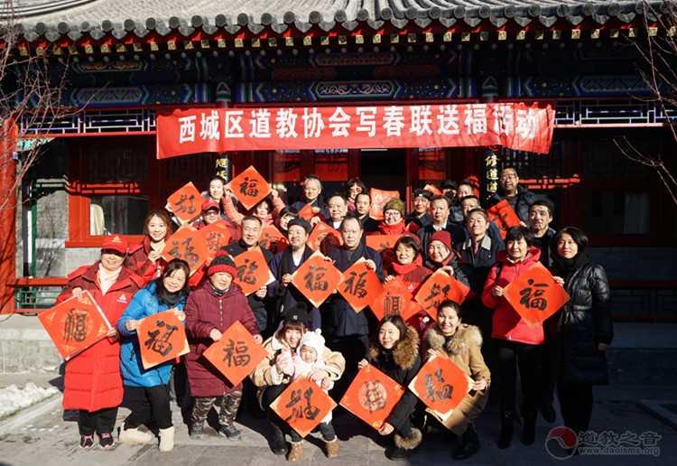 北京市西城区道教协会举办写春联送福活动