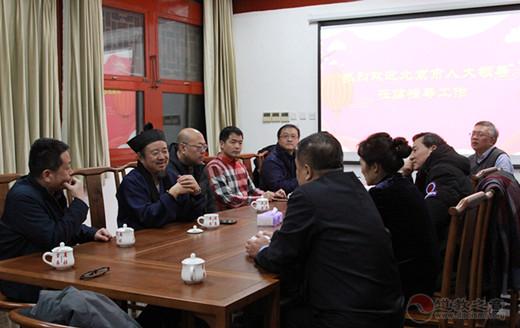北京市人大常委会副主任李颖津一行走访西城区道教协会