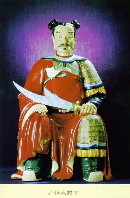 庚子太岁卢秘大将军