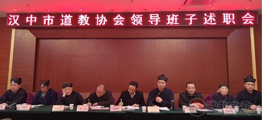 汉中市道教协会召开领导班子成员述职会