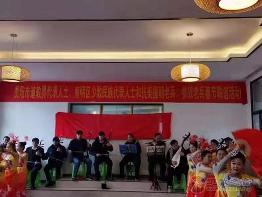 贵阳市仙人洞道观举行喜迎春节联谊活动