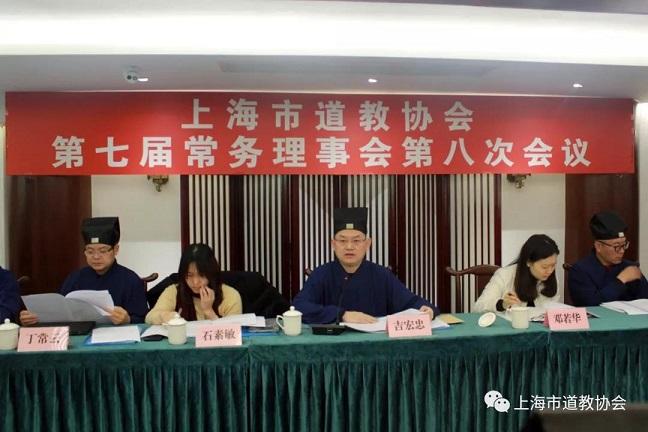 上海市道教协会召开七届八次常务理事会议
