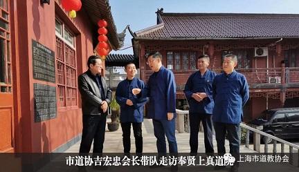 上海市道教协会开展节前走访慰问活动