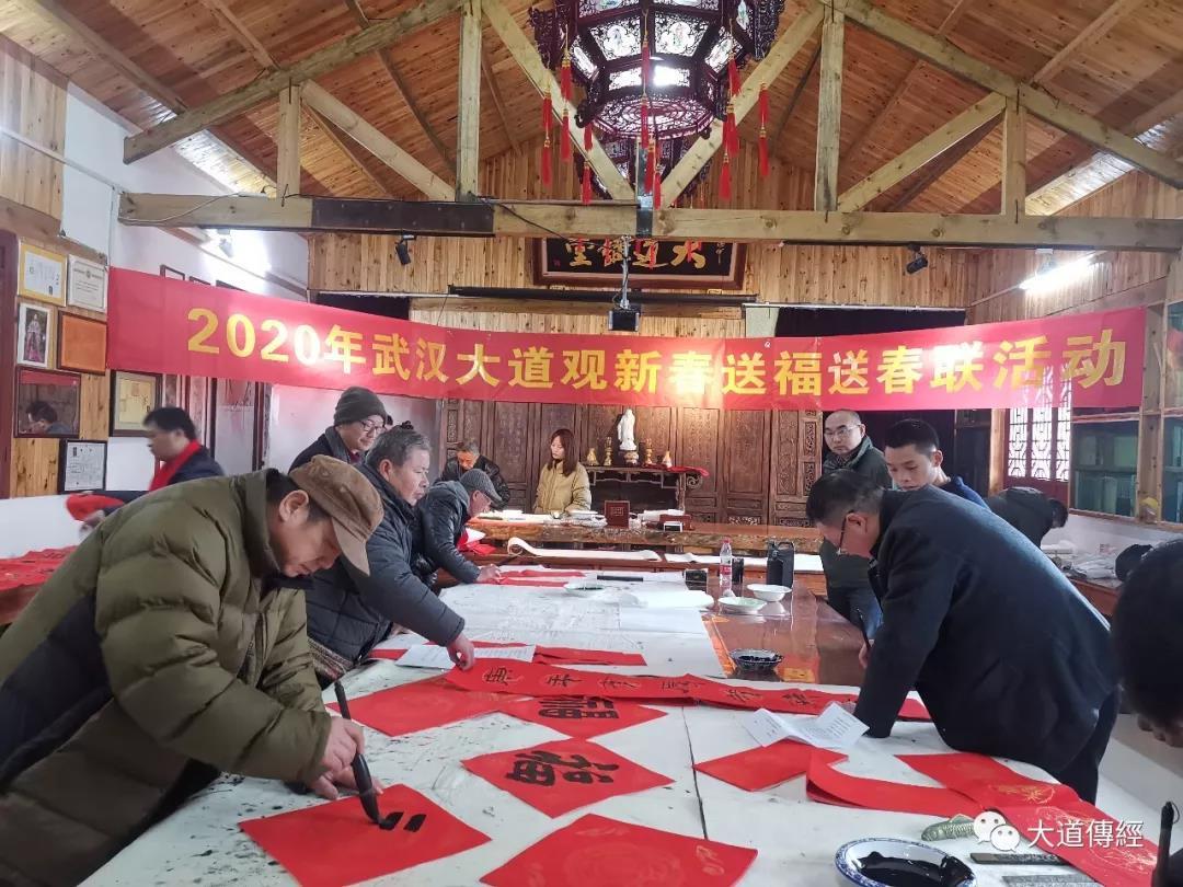武汉大道观举办2020年新春送福送春联活动