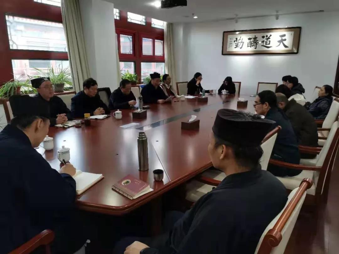 中国道教学院举行2019年度述职述廉报告会