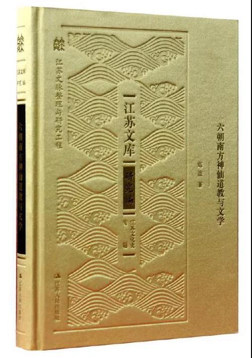 新书推介:赵益《六朝南方神仙道教与文学》