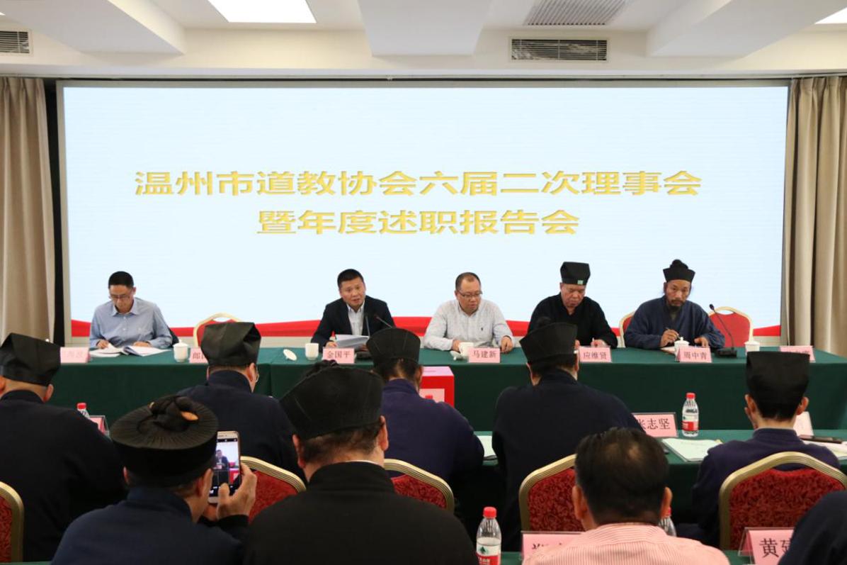 浙江省温州市道协召开2019年度述职报告会