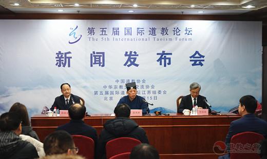 第五屆國際道教論壇新聞發布會在京舉行