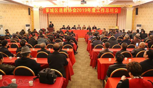 漳州市芗城区道教协会召开2019年度工作总结会
