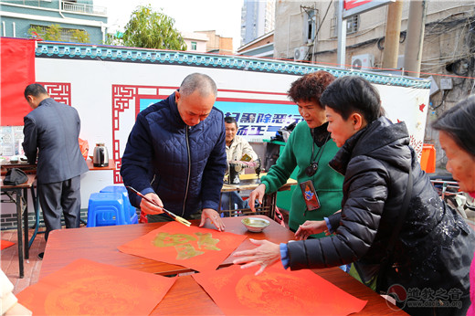福建省漳州市道教协会开展迎新春送春联活动