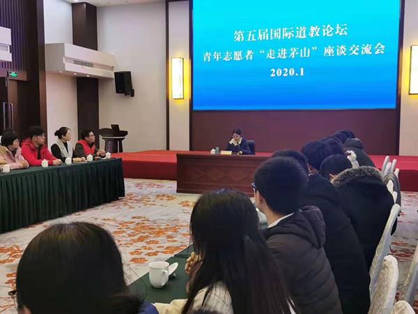 第五届国际道教论坛青年志愿者接受培训