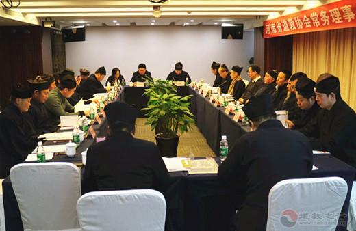 河南省道教协会召开常务理事(扩大)会议