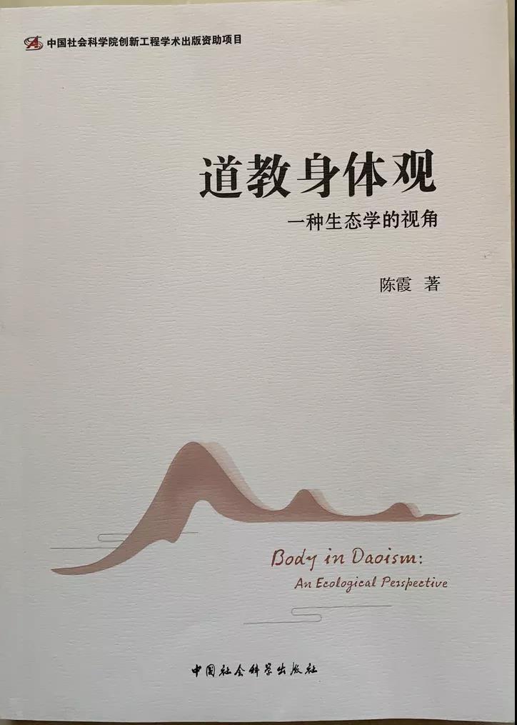 陈霞著《道教身体观:一种生态学的视角》