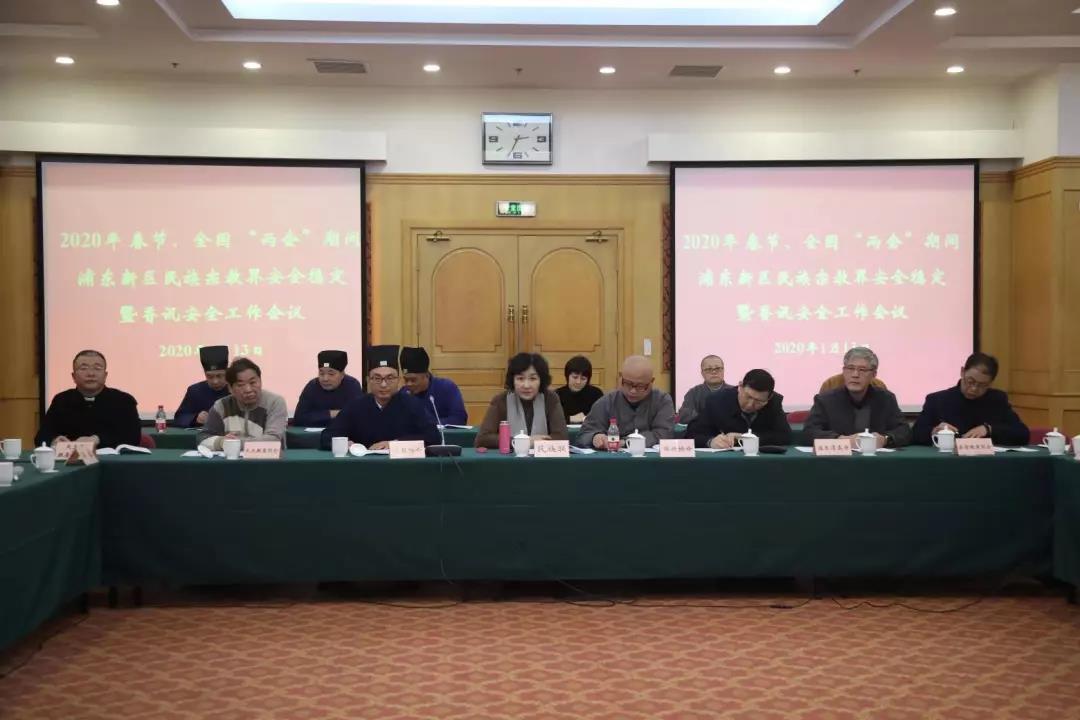 上海市多措并舉做好春節期間宗教場所安全保障工作