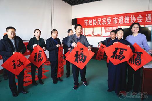 北京市政协民宗委、市道教协会迎新春送春联到基层
