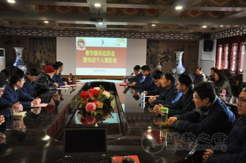 上海钦赐仰殿道观召开春节香讯工作动员会暨先进个人表彰会