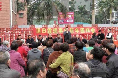 漳州市顶田霞正顺庙举行新年团拜会