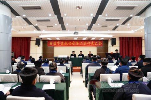 云南省昭通市道教协会第二次代表会议召开