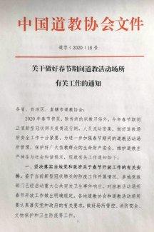 中国道教协会关于做好春节期间道教活动场所有关工作的通知