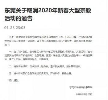 郭都真人古观暂停对外开放,春节所有祈福法会取消