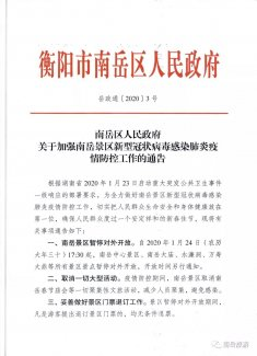 2020年1月24日起南岳景区暂停对外开放