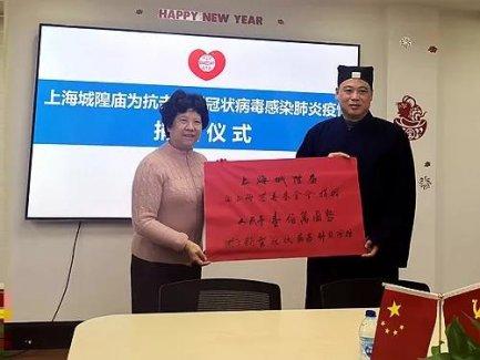 上海城隍庙、上海白云观为抗击新型肺炎捐款