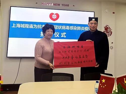 上海城隍廟、上海白云觀為抗擊新型肺炎捐款