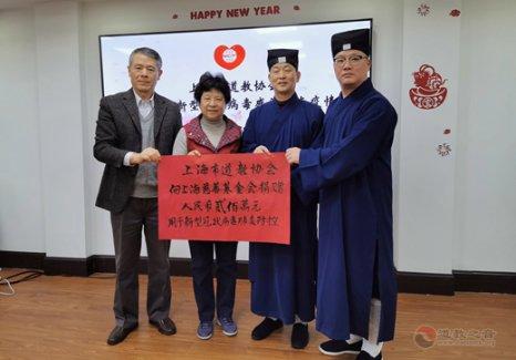 上海市道教协会捐款200万元用于新型冠状病毒感染肺炎疫情防控工作