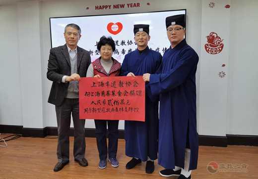 上海市道教協會捐款200萬元用于新型冠狀病毒感染肺炎疫情防控工作