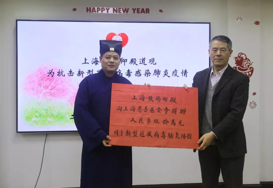 上海钦赐仰殿道观向上海市慈善基金会捐款