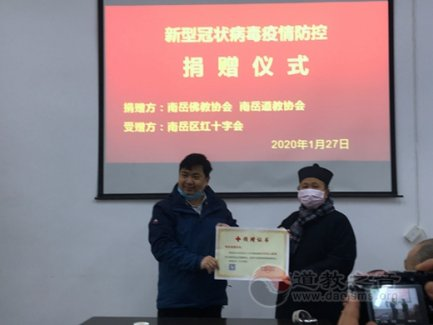 南岳道教协会为抗击新型冠状病毒肺炎疫情捐款