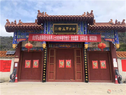 广西贵港市道教协会积极配合党委政府做好疫情防控工作