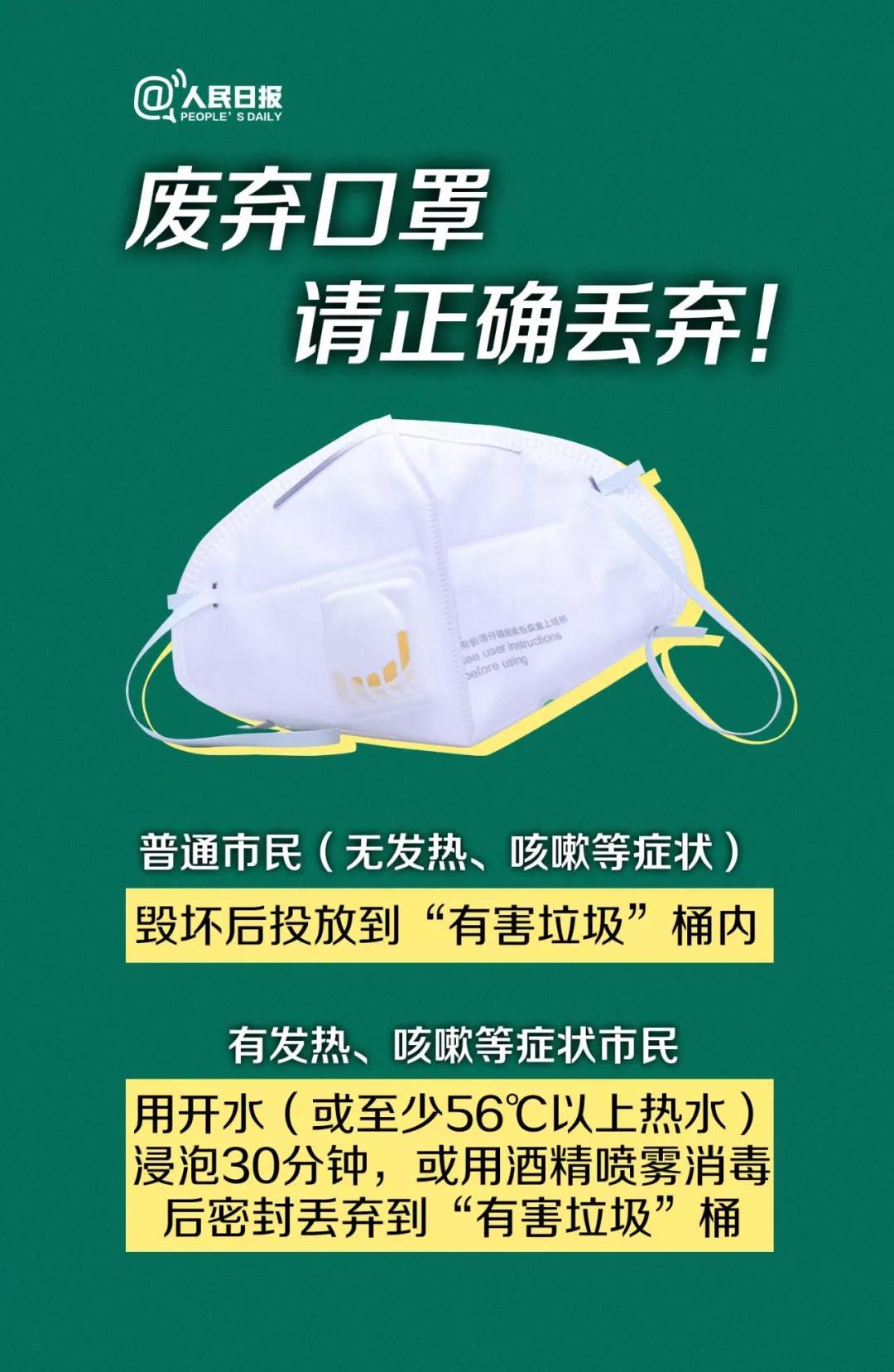 废弃口罩如何处理?扩散正确做法!