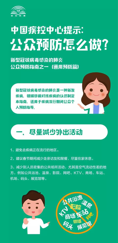 中国疾控中心提示:公众预防怎么做