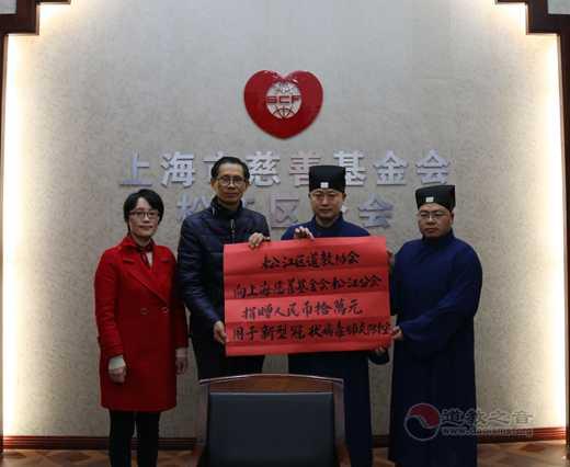 松江区道教协会捐款10万元用于新型冠状病毒感染肺炎疫情防控工作