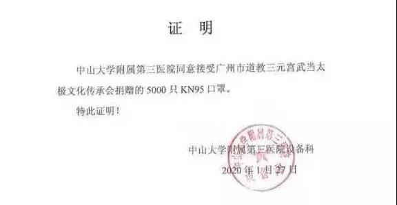 广东省道教协会组织全省道教界捐款捐物支援新型冠状病毒感染肺炎疫情防控工作