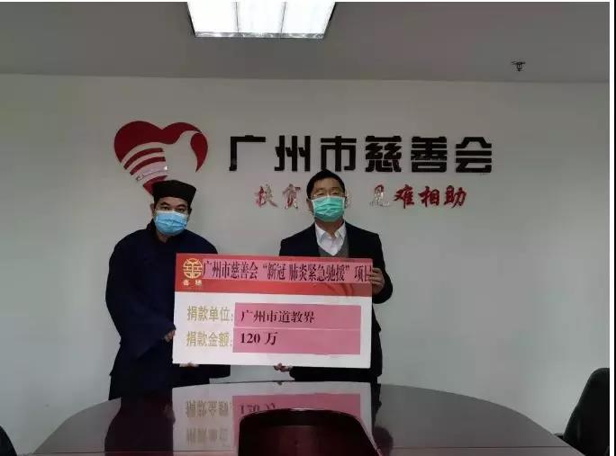 廣東省道教協會組織全省道教界捐款捐物支援新型冠狀病毒感染肺炎疫情防控工作