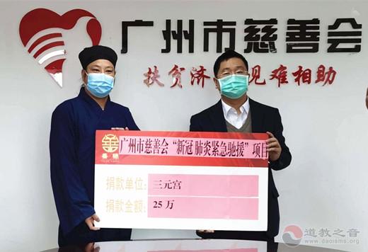 广州市道教界捐资120万元支援新型冠状病毒感染肺炎疫情防控工作