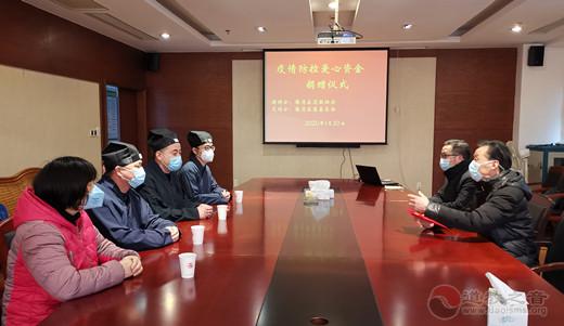 浙江省德清縣道教界為疫情防控工作捐款